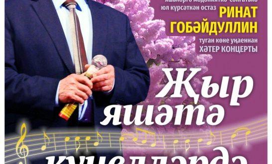 Чаллыда җырчы-композитор Ринат Гобәйдуллин истәлегенә багышланган концерт узачак