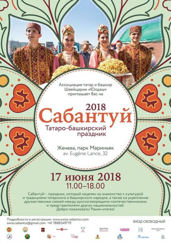 Знакомство Татар И Башкирии