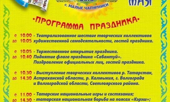 Сабантуй: островок татарской культуры в Волгоградском регионе