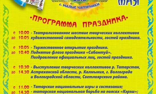 """Volgogradtsers are invited to the village of Malye Chapurniki for the Tatar holiday """"Sabantuy"""""""