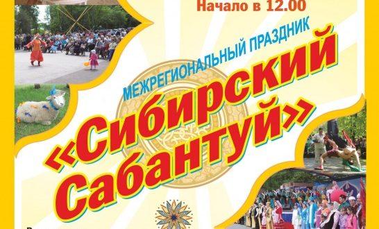 Межрегиональный праздник «Сибирский Сабантуй-2018»