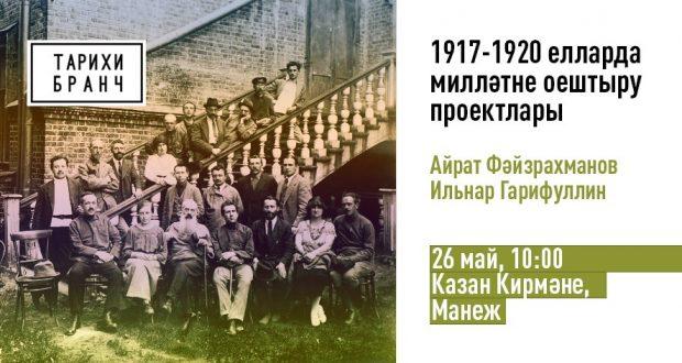 «Тарихи бранч» утырышында «1917-1920 елларда милләтне оештыру проектлары» турында сөйләячәкләр