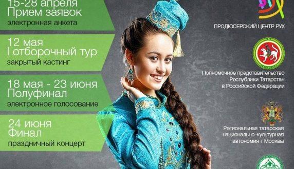 В Москве состоялся отборочный тур конкурса «Татар кызы -2018»