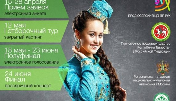 """""""Tatars kyzy (Tatar beauty)"""" of Moscow: 23 participants will compete for the finals"""