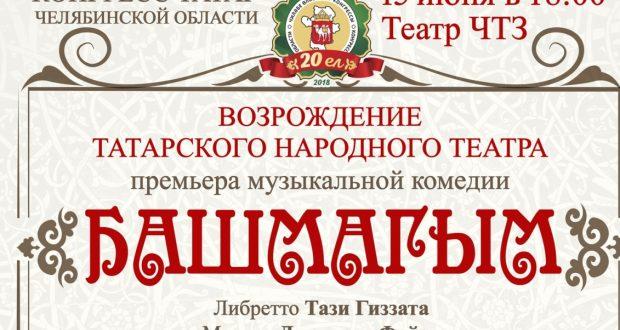 Состоится премьера спектакля «Башмачки»