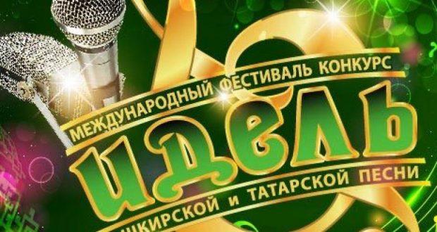 В Уфе пройдет Международный фестиваль-конкурс башкирской и татарской песни «Идель»