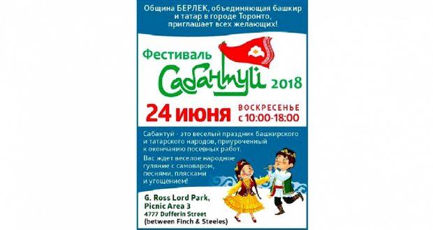 Татарская община «БЕРЛЕК» приглашает на 15-й Сабантуй в городе Торонто