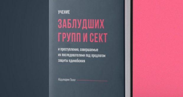 ИД «Хузур» выпустил книгу о заблудших группах и сектах