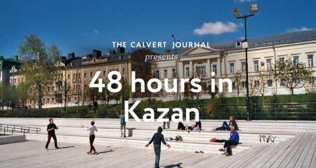 Видео: Британиянең The Calvert Journal басмасы Казан турында репортаж тәкъдим итә