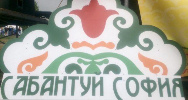 Болгариядә сабантуй узды