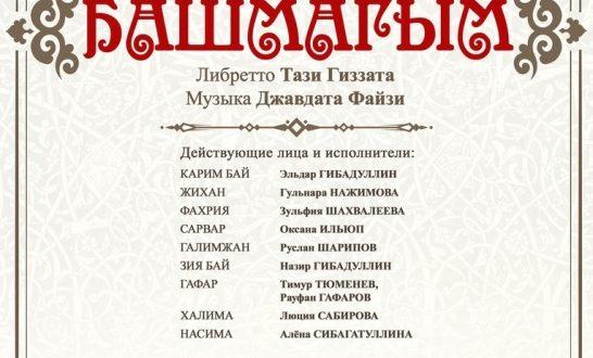В Челябинске премьера «Башмагым»
