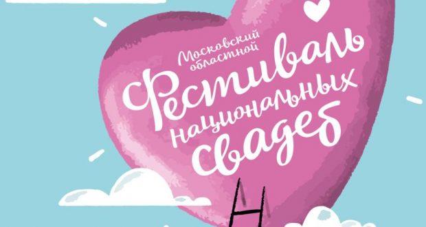 В подмосковных Химках пройдет Фестиваль национальных свадеб