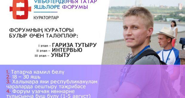 Бөтендөнья татар яшьләре форумы кураторлар эзли