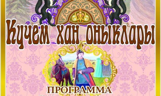 Төмән өлкәсендә икенче тапкыр «Күчем хан оныклары» форумы оештырыла