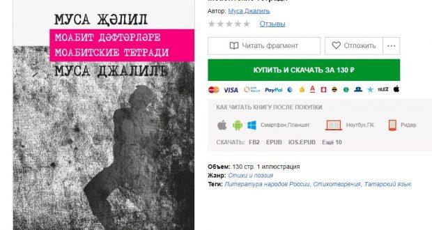 В библиотеке электронных книг «ЛитРес» появились 50 татарских книг