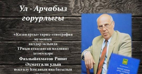 «Казан арты» музеенда Ринат Фазлыйәхмәтовны искә алу кичәсе була