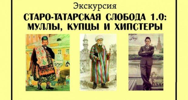 Татар бистәсе 1.0: муллалар, сәүдәгәрләр һәм хипстерлар