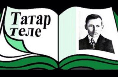 Татар теле һәм әдәбияты укытучыларының VII Бөтенроссия съезды узачак