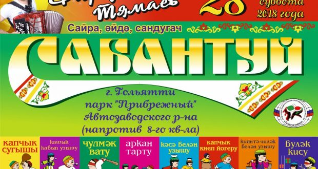 На Сабантуе в Тольятти выступит Фирдус Тямаев