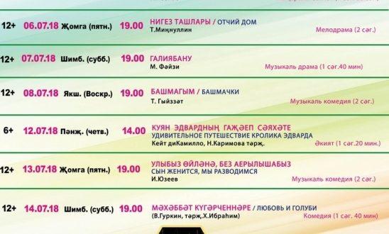 Театр Кариева продолжает показывать спектакли до 14 июля