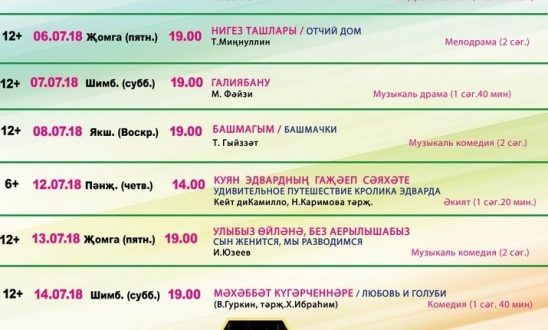 Кариев театры спектакльләрне 14 июльгә кадәр күрсәтәчәк