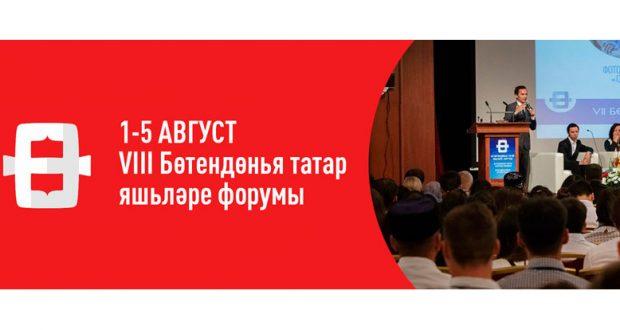 C 1 по 5 августа состоится VIII Всемирный форум татарской молодежи