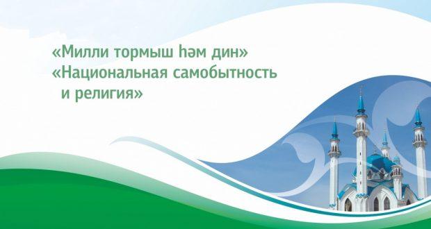 С 19 по 21 июля в Казани пройдет IX Всероссийский форум татарских религиозных деятелей