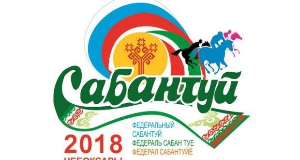 XVIII Федеральный Сабантуй пройдет в Чебоксарах 7 июля
