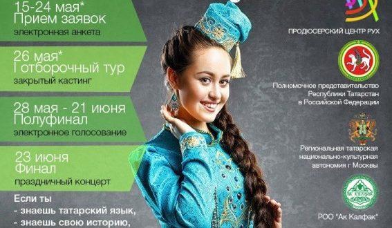 Сегодня финал московского регионального тура Международного конкурса «Татар кызы-2018»