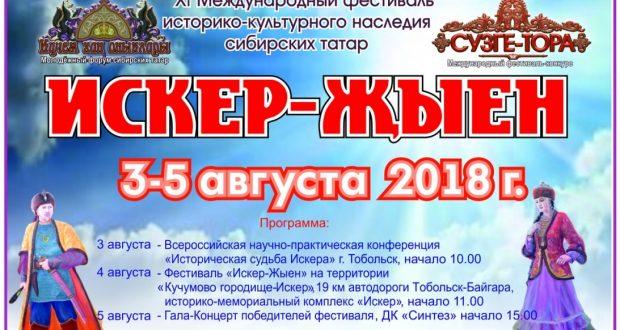 Фестиваль татарской культуры пройдет в Тюменской области на месте древней столицы Сибирского ханства