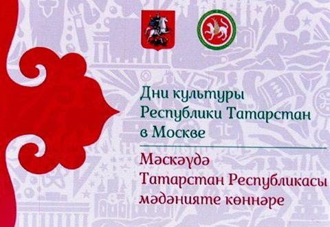 В августе в Москве пройдут ежегодные Дни культуры Республики Татарстан