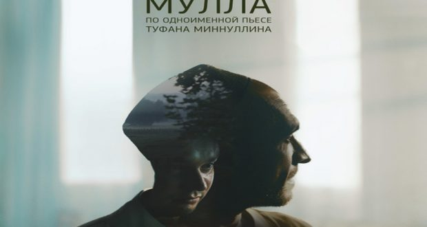 Фильм «Мулла» презентуют в Челябинской области