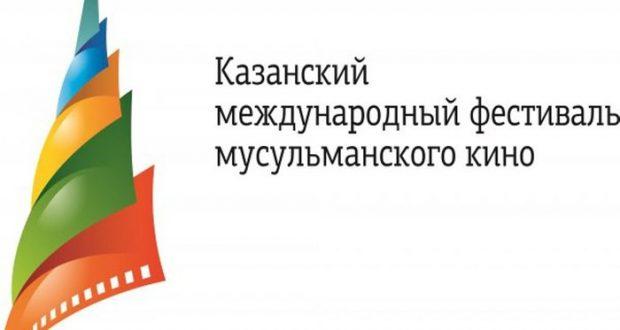 XV Казанский фестиваль мусульманского кино перенесен на апрель из-за KazanSummit