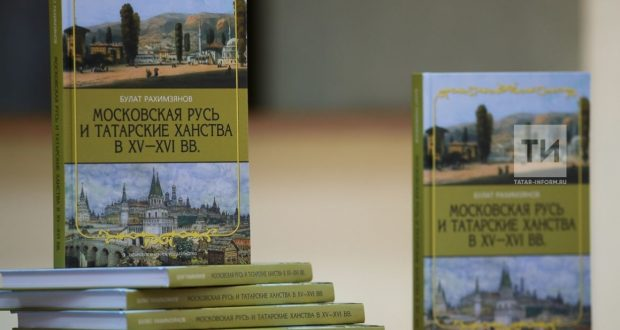 Московская Русь и Татарские Ханства в XV-XVI вв.