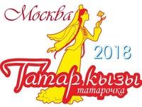 В рамках «Татар кызы-2018» Москвы выберут «Халык гузэле»