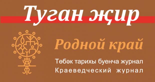 Информация для краеведов