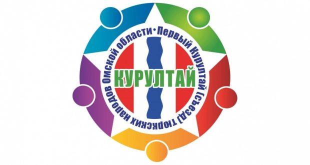 В городе Тара состоится I Курултай (съезд) тюркских народов Омской области