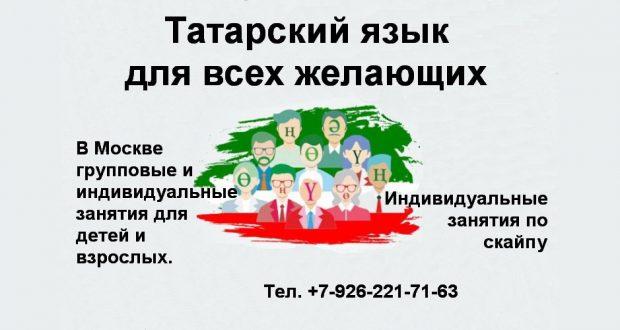 В Москве начался набор слушателей на курсы татарского языка