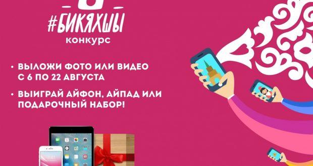 #БикЯхшы разыгрывает сразу три эксклюзивных дизайнерских айфона!
