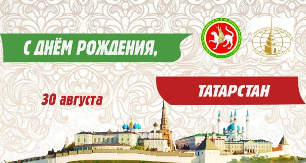 Congratulation by  the Chairman of the National Council of the World Congress of Tatars Vasily Shaikhraziev on the Day of the Republic