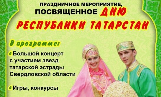 Екатеринбург приглашает на праздник в честь Республики Татарстан