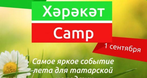 ХӘРӘКӘТ camp 2018 в Троицке