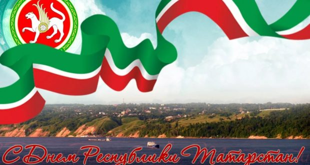 The program of celebrating the Day of the Republic of Tatarstan and the City Day