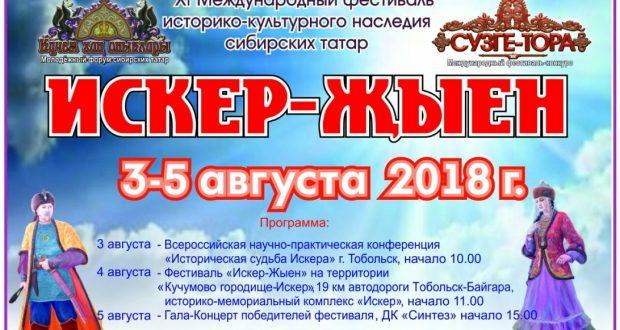 The festival of Siberian Tatars starts in Tobolsk