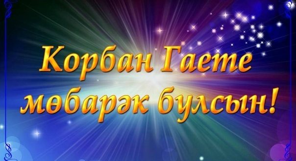 "Congratulation by  the ""Shtab (Headquarters)"" of the Tatars of Moscow on the upcoming holiday of Kurban Bayram"