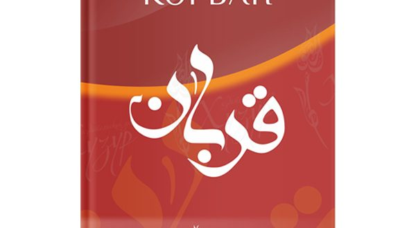 "Publishing House ""Khuzur"" published the book ""Kurban"""