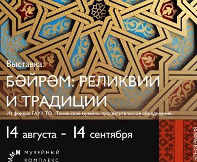 В Тюмени откроется выставка в честь Курбан-байрам