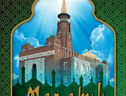 Увидела свет книга «Мечети Самарского края»