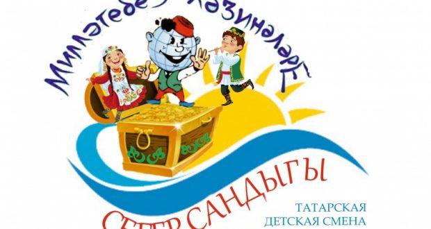 В Новосибирской области пройдет татарская детская профильная смена летнего лагеря