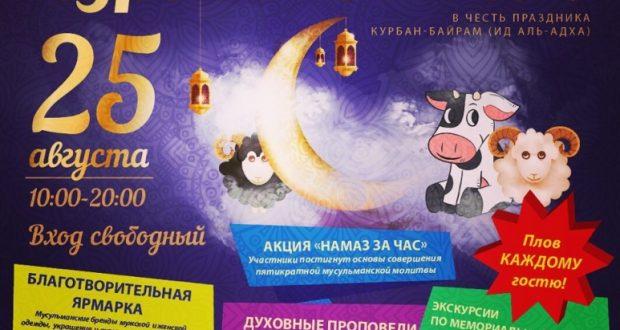 В Москве состоится Фестиваль мусульманской культуры «КурбанФест 2018»